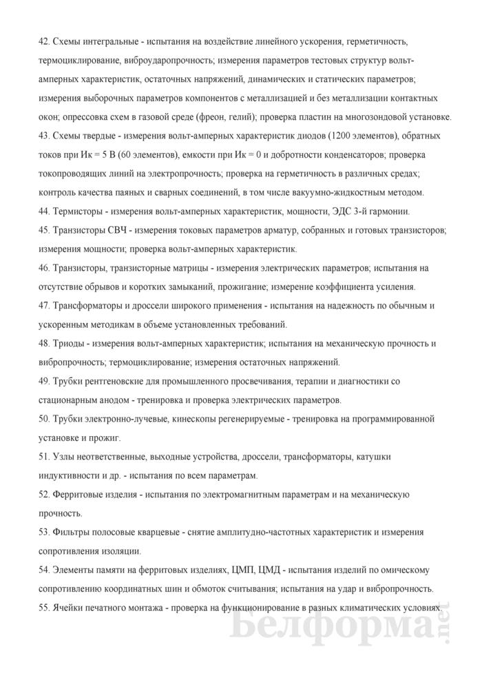 Рабочая инструкция испытателю деталей и приборов (3-й разряд). Страница 5