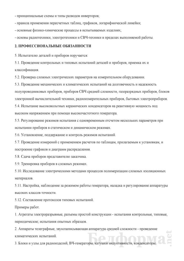 Рабочая инструкция испытателю деталей и приборов (4-й разряд). Страница 2