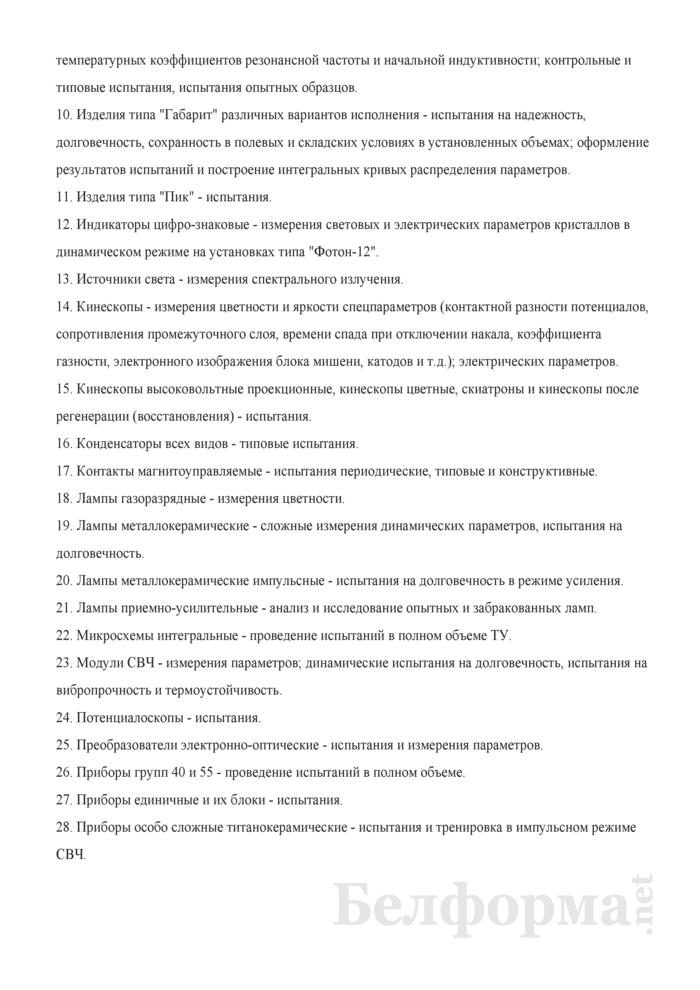Рабочая инструкция испытателю деталей и приборов (5-й разряд). Страница 3