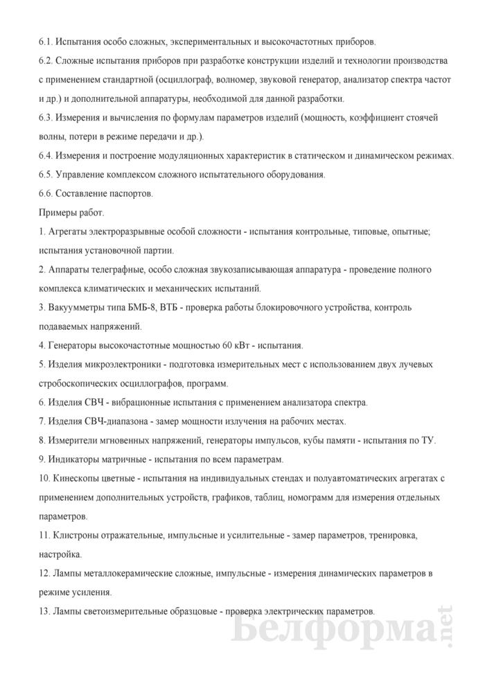 Рабочая инструкция испытателю деталей и приборов (6-й разряд). Страница 2