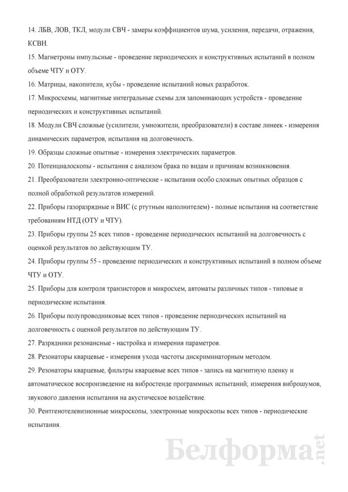 Рабочая инструкция испытателю деталей и приборов (6-й разряд). Страница 3