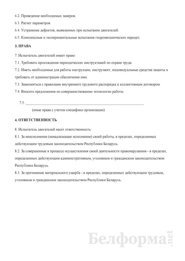 Рабочая инструкция испытателю двигателей (6-й разряд). Страница 2