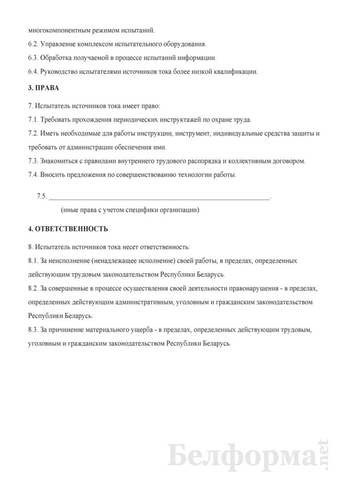Рабочая инструкция испытателю источников тока (6-й разряд). Страница 2