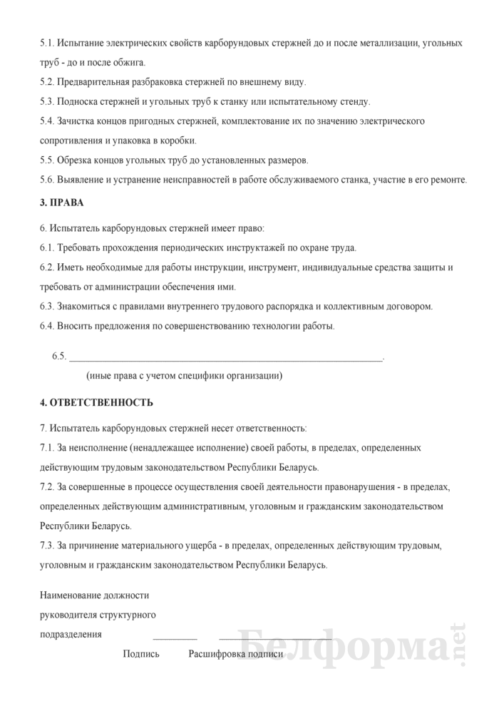 Рабочая инструкция испытателю карборундовых стержней (4-й разряд). Страница 2