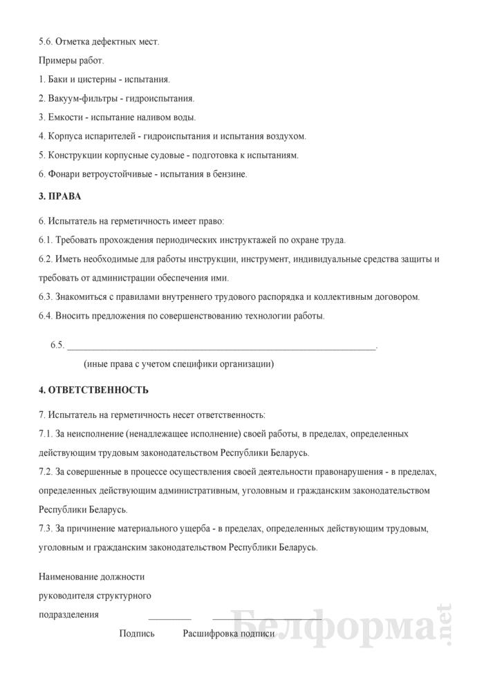 Рабочая инструкция испытателю на герметичность (2-й разряд). Страница 2