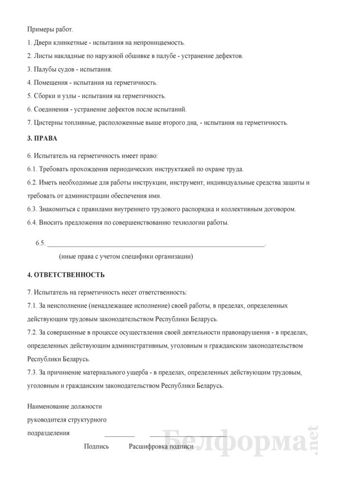 Рабочая инструкция испытателю на герметичность (4-й разряд). Страница 2