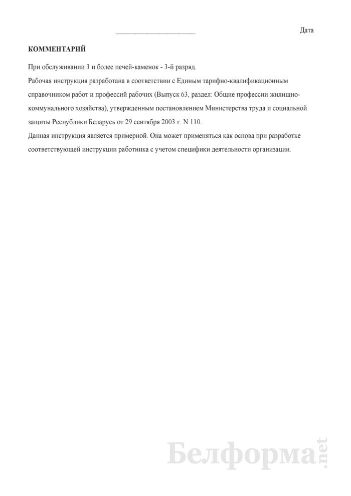 Рабочая инструкция истопнику (2 - 3-й разряды). Страница 3