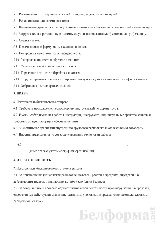 Рабочая инструкция изготовителю бисквитов (2-й разряд). Страница 2