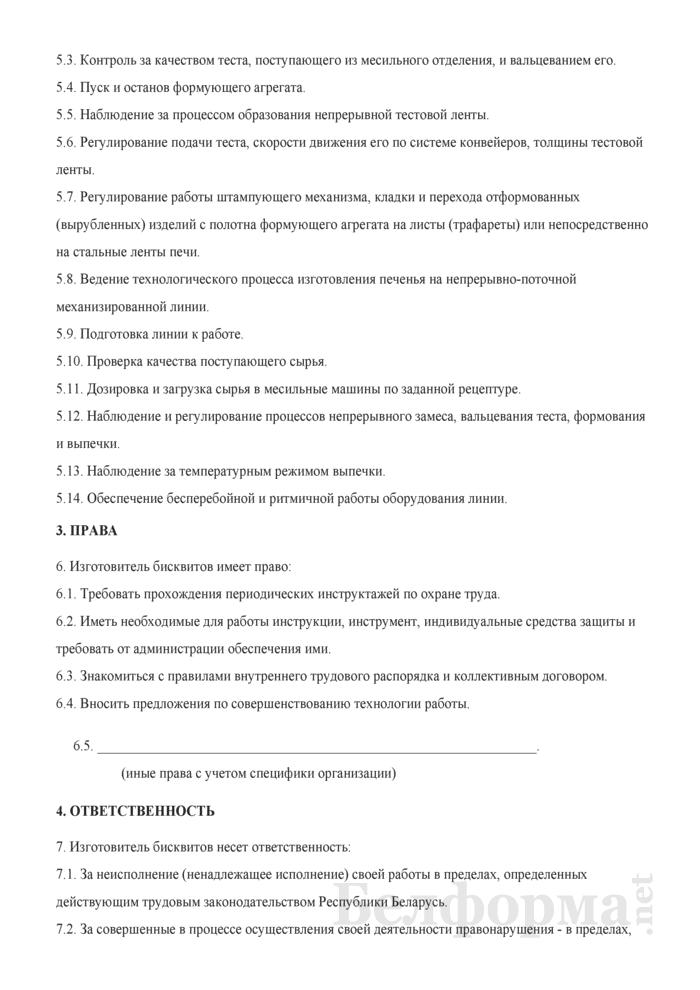 Рабочая инструкция изготовителю бисквитов (5-й разряд). Страница 2