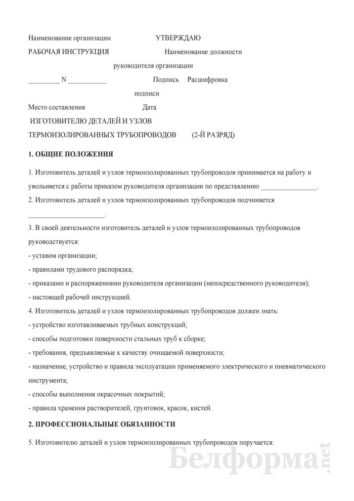 Рабочая инструкция изготовителю деталей и узлов термоизолированных трубопроводов (2-й разряд). Страница 1
