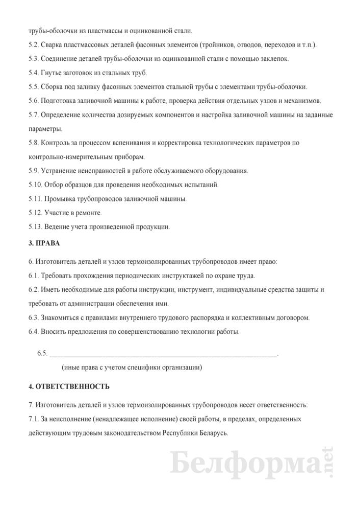 Рабочая инструкция изготовителю деталей и узлов термоизолированных трубопроводов (5-й разряд). Страница 2