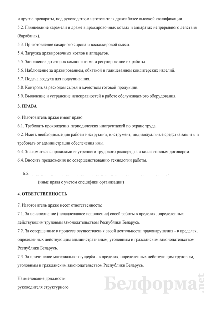 Рабочая инструкция изготовителю драже (3-й разряд). Страница 2