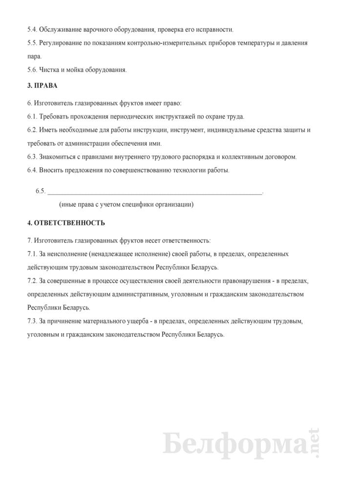 Рабочая инструкция изготовителю глазированных фруктов (3-й разряд). Страница 2