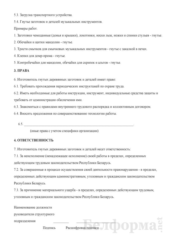 Рабочая инструкция изготовителю гнутых деревянных заготовок и деталей (3-й разряд). Страница 2