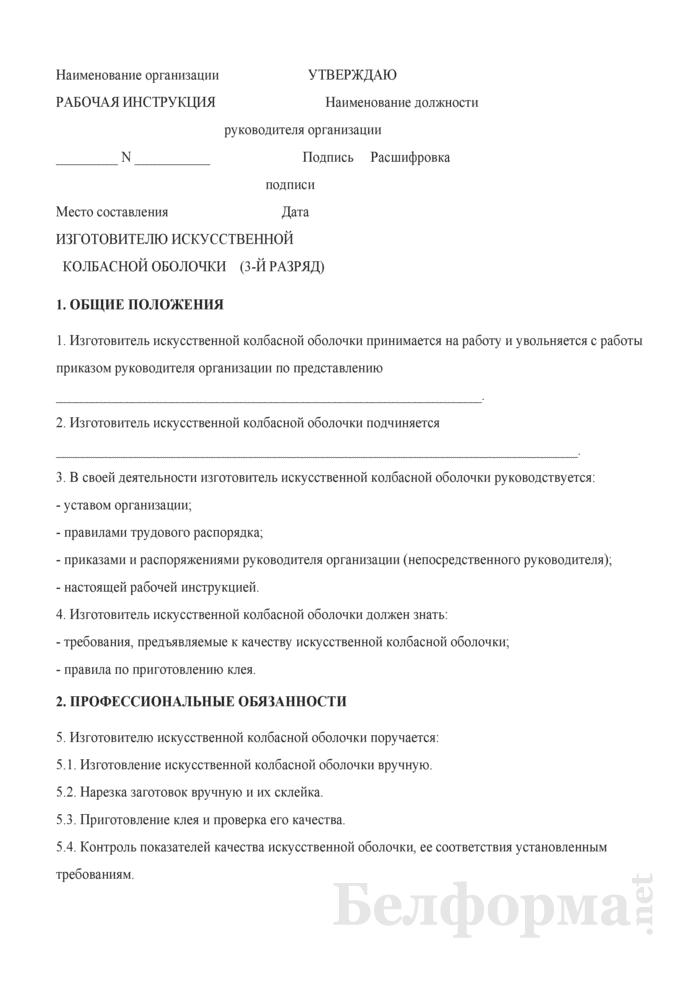 Рабочая инструкция изготовителю искусственной колбасной оболочки (3-й разряд). Страница 1