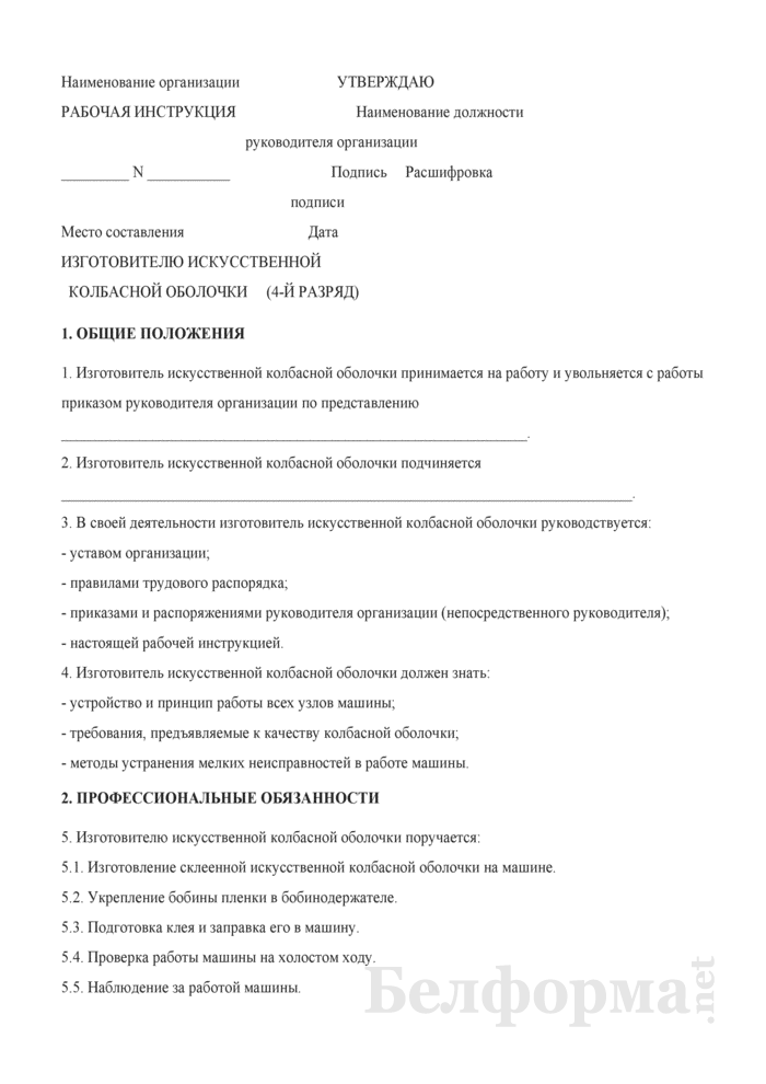 Рабочая инструкция изготовителю искусственной колбасной оболочки (4-й разряд). Страница 1