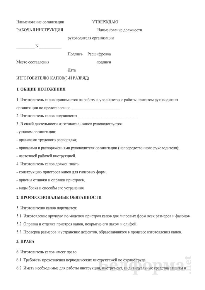 Рабочая инструкция изготовителю капов (3-й разряд). Страница 1
