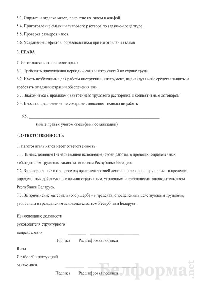Рабочая инструкция изготовителю капов (4-й разряд). Страница 2