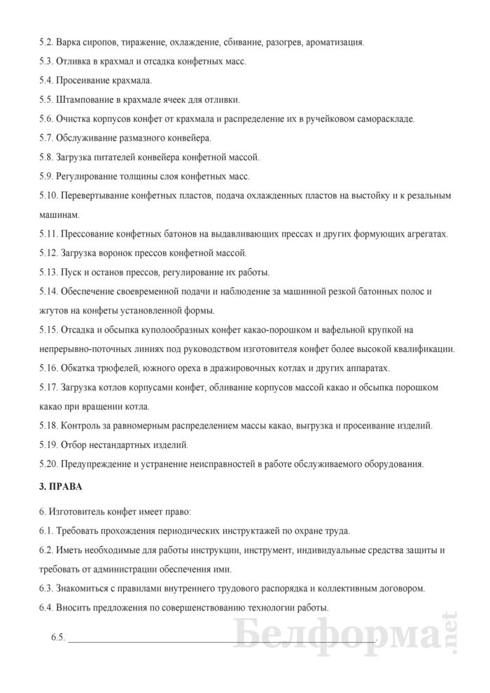 Рабочая инструкция изготовителю конфет (2-й разряд). Страница 2