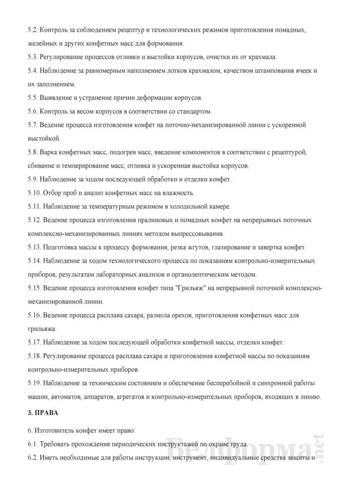 Рабочая инструкция изготовителю конфет (5-й разряд). Страница 2
