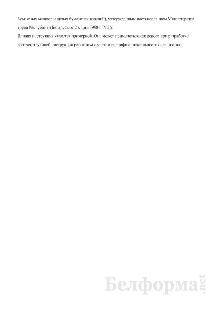 Рабочая инструкция изготовителю литых бумажных изделий (4-й разряд). Страница 3