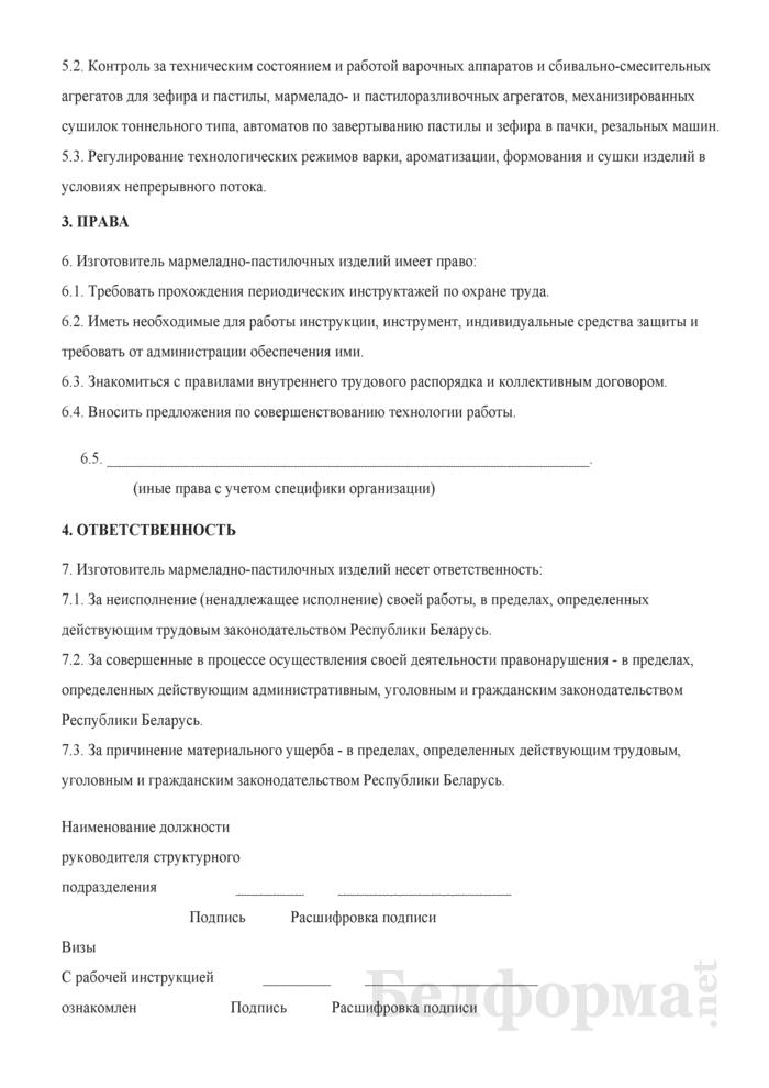 Рабочая инструкция изготовителю мармеладно-пастилочных изделий (5-й разряд). Страница 2