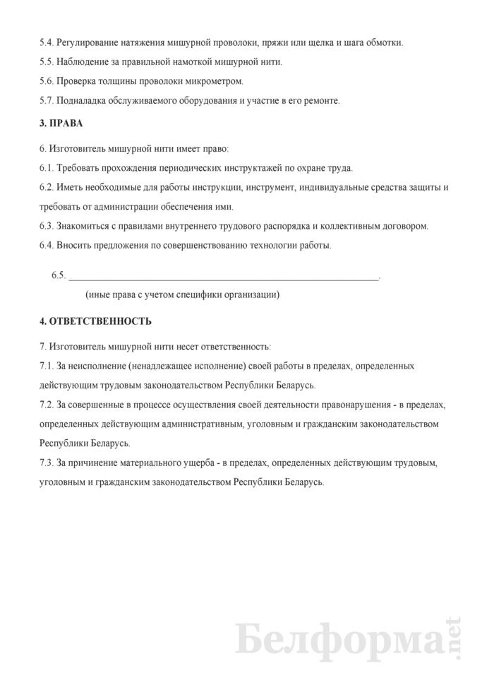 Рабочая инструкция изготовителю мишурной нити (3-й разряд). Страница 2