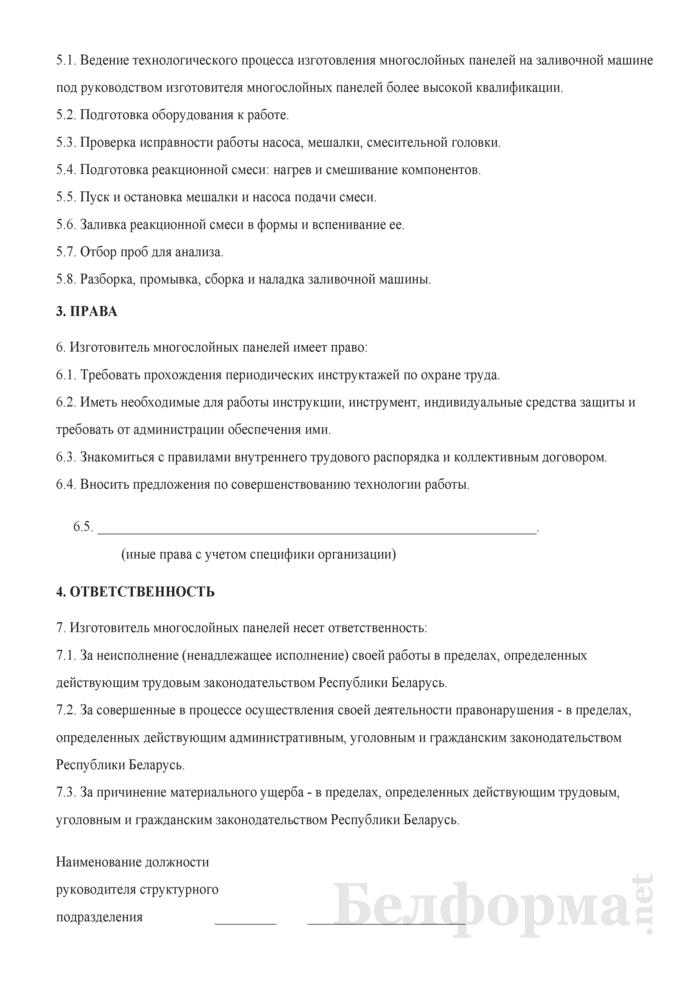 Рабочая инструкция изготовителю многослойных панелей (4-й разряд). Страница 2