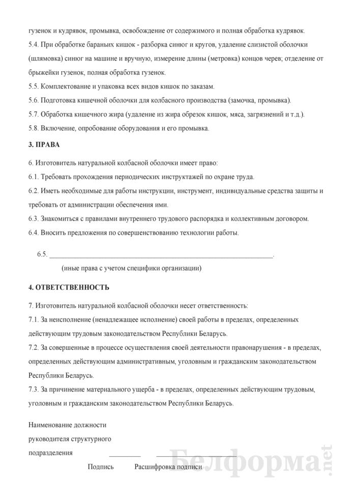 Рабочая инструкция изготовителю натуральной колбасной оболочки (3-й разряд). Страница 2