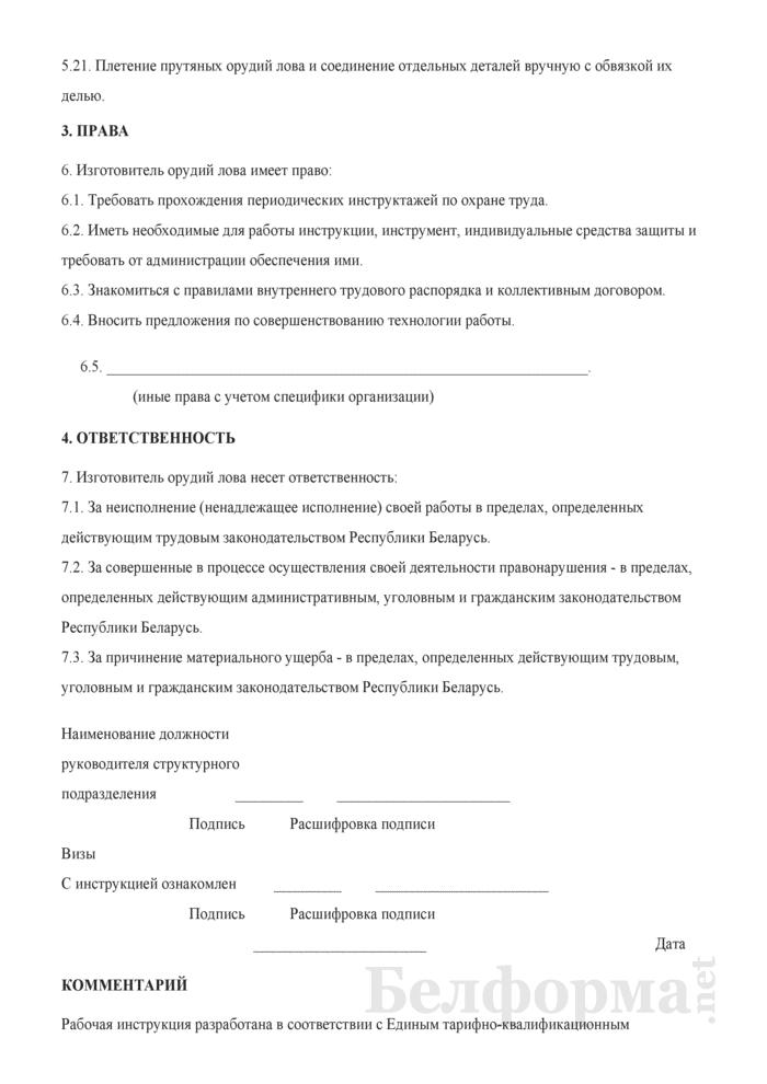 Рабочая инструкция изготовителю орудий лова (3-й разряд). Страница 3