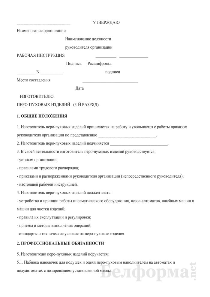Рабочая инструкция изготовителю перо-пуховых изделий (3-й разряд). Страница 1