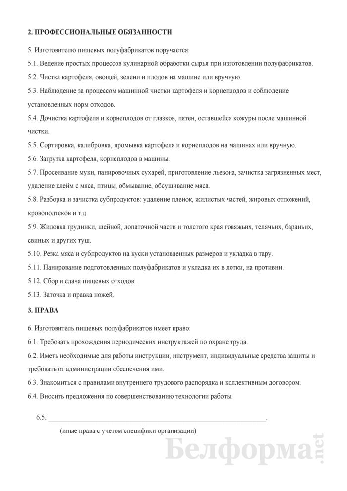 Рабочая инструкция изготовителю пищевых полуфабрикатов (2-й разряд). Страница 2