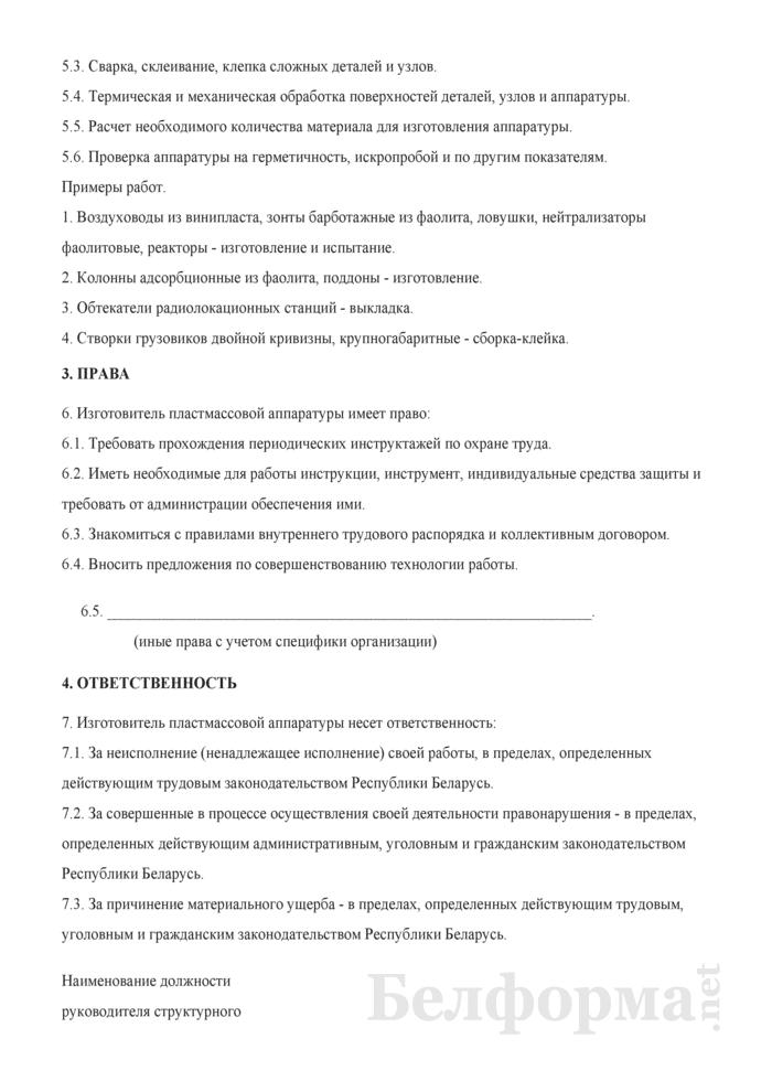 Рабочая инструкция изготовителю пластмассовой аппаратуры (5-й разряд). Страница 2