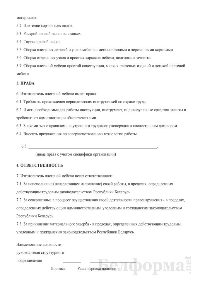 Рабочая инструкция изготовителю плетеной мебели (3-й разряд). Страница 2