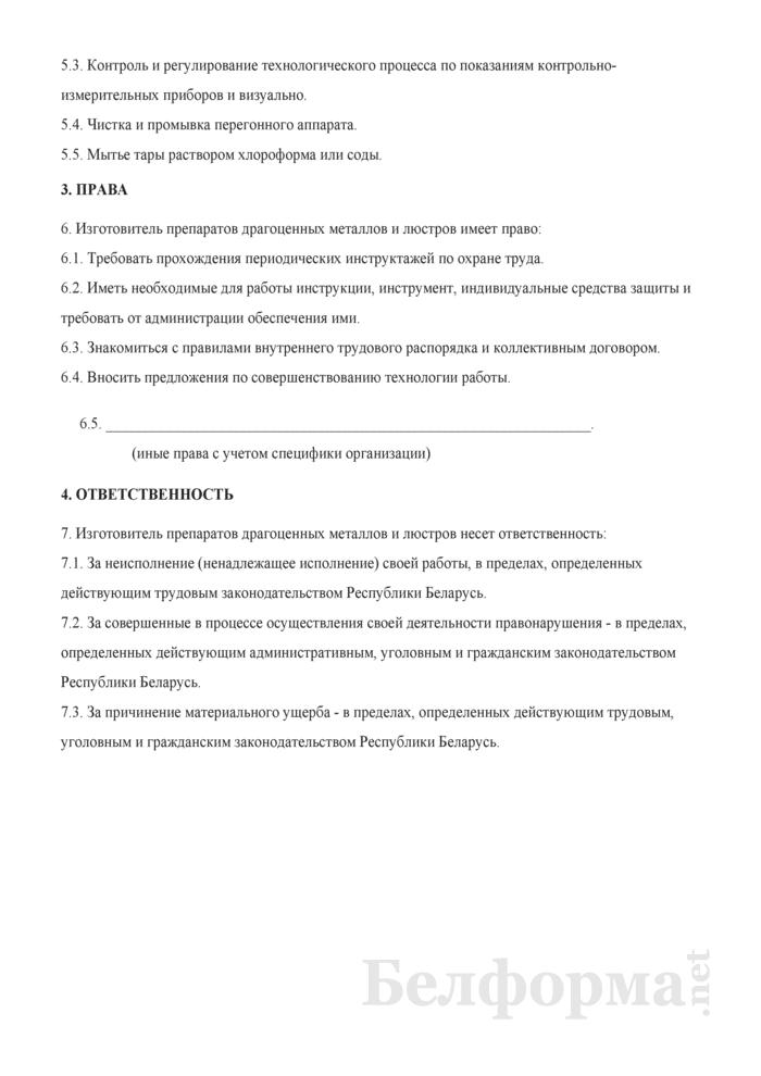 Рабочая инструкция изготовителю препаратов драгоценных металлов и люстров (3-й разряд). Страница 2