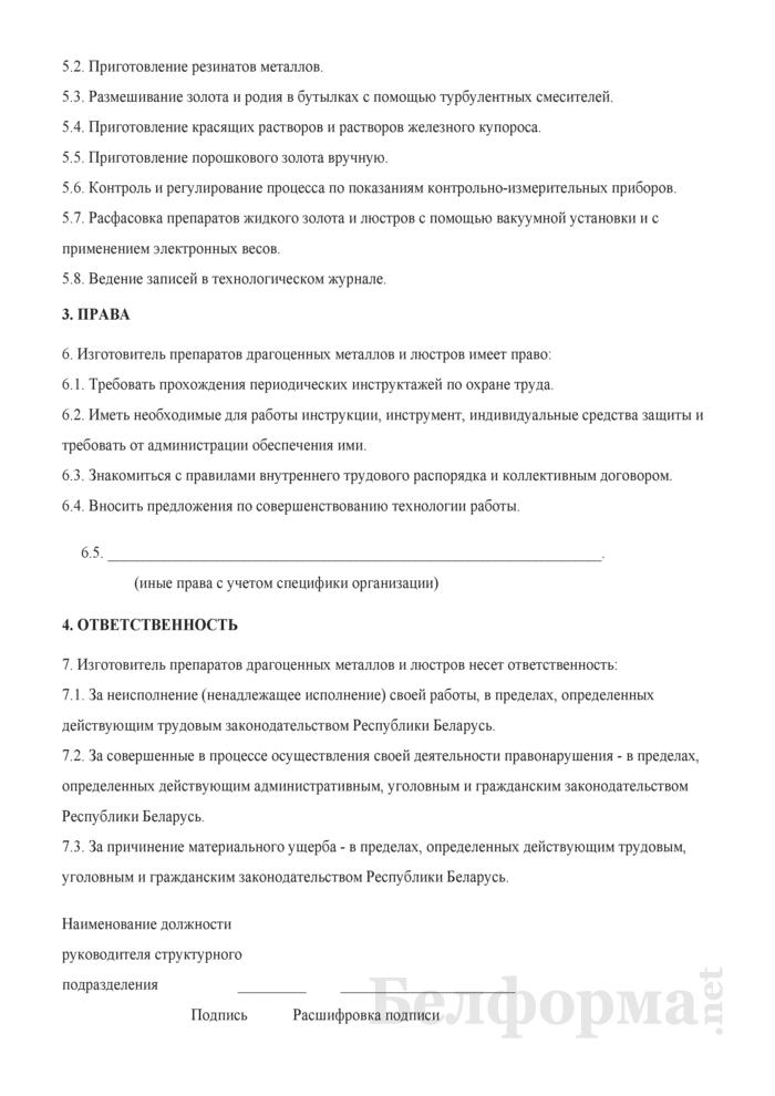 Рабочая инструкция изготовителю препаратов драгоценных металлов и люстров (4-й разряд). Страница 2