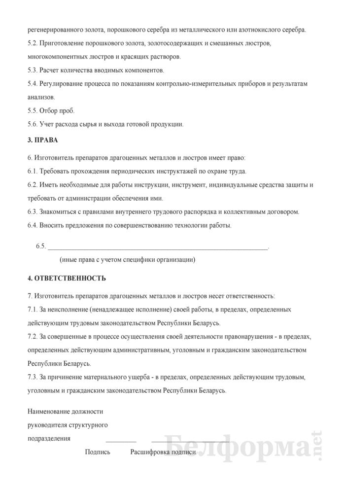 Рабочая инструкция изготовителю препаратов драгоценных металлов и люстров (5-й разряд). Страница 2
