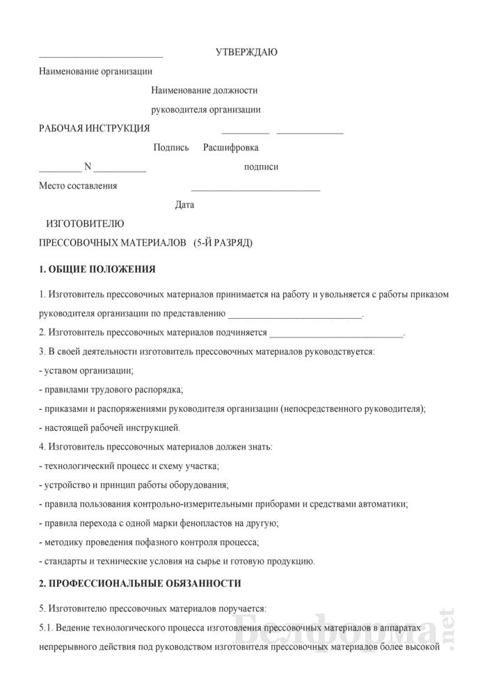 Рабочая инструкция изготовителю прессовочных материалов (5-й разряд). Страница 1