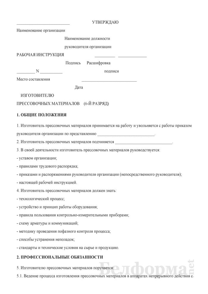 Рабочая инструкция изготовителю прессовочных материалов (6-й разряд). Страница 1