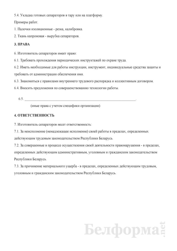 Рабочая инструкция изготовителю сепараторов (1-й разряд). Страница 2