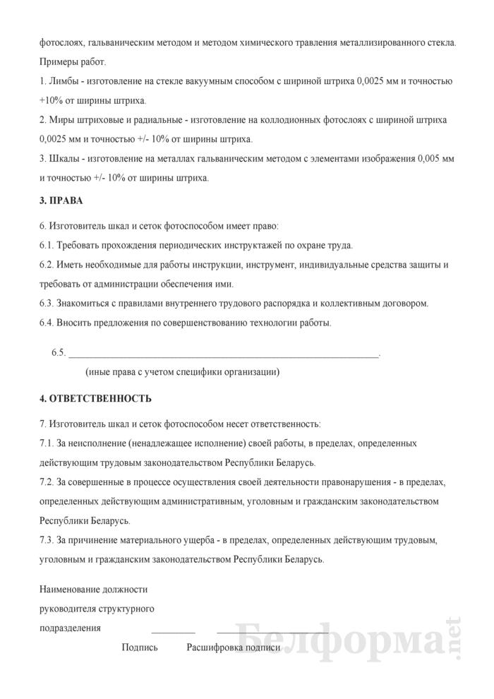 Рабочая инструкция изготовителю шкал и сеток фотоспособом (5-й разряд). Страница 2