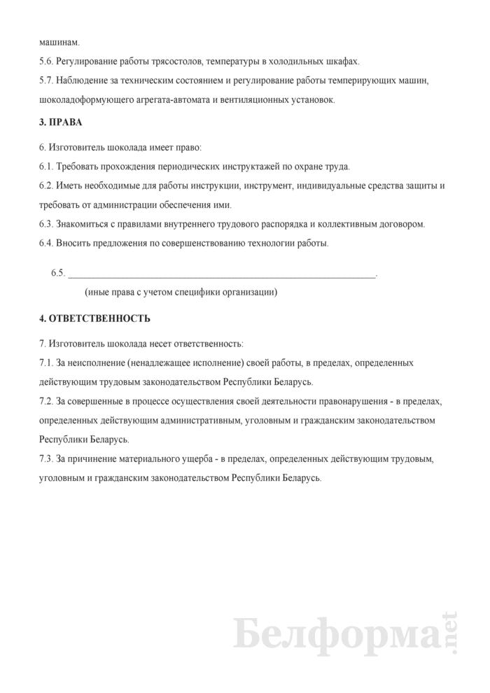 Рабочая инструкция изготовителю шоколада (4-й разряд). Страница 2