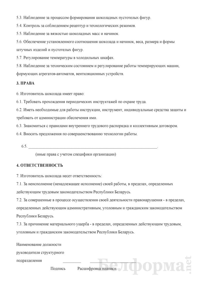 Рабочая инструкция изготовителю шоколада (5-й разряд). Страница 2