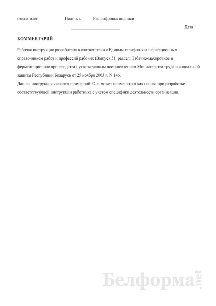 Рабочая инструкция изготовителю сигар (2-й разряд). Страница 3