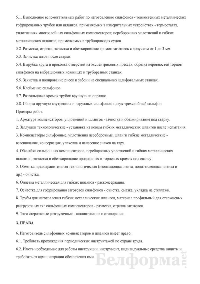 Рабочая инструкция изготовителю сильфонных компенсаторов и шлангов (2-й разряд). Страница 2