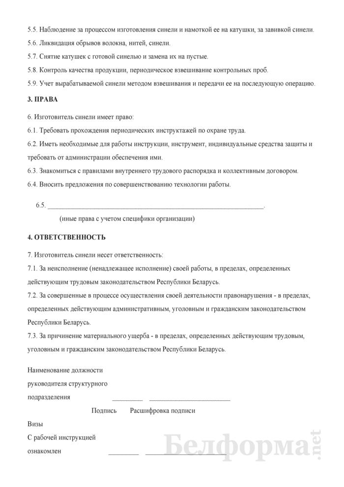 Рабочая инструкция изготовителю синели (3-й разряд). Страница 2