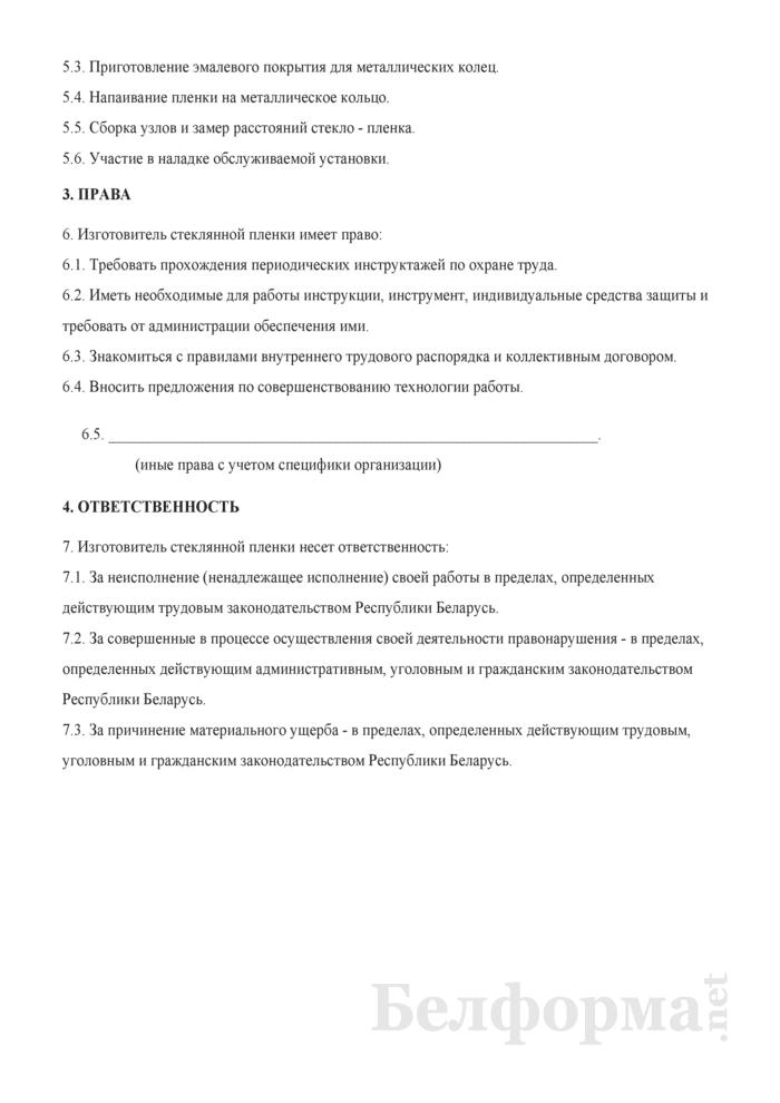 Рабочая инструкция изготовителю стеклянной пленки (4-й разряд). Страница 2