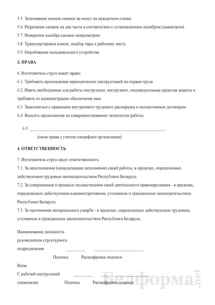 Рабочая инструкция изготовителю струн (3-й разряд). Страница 2