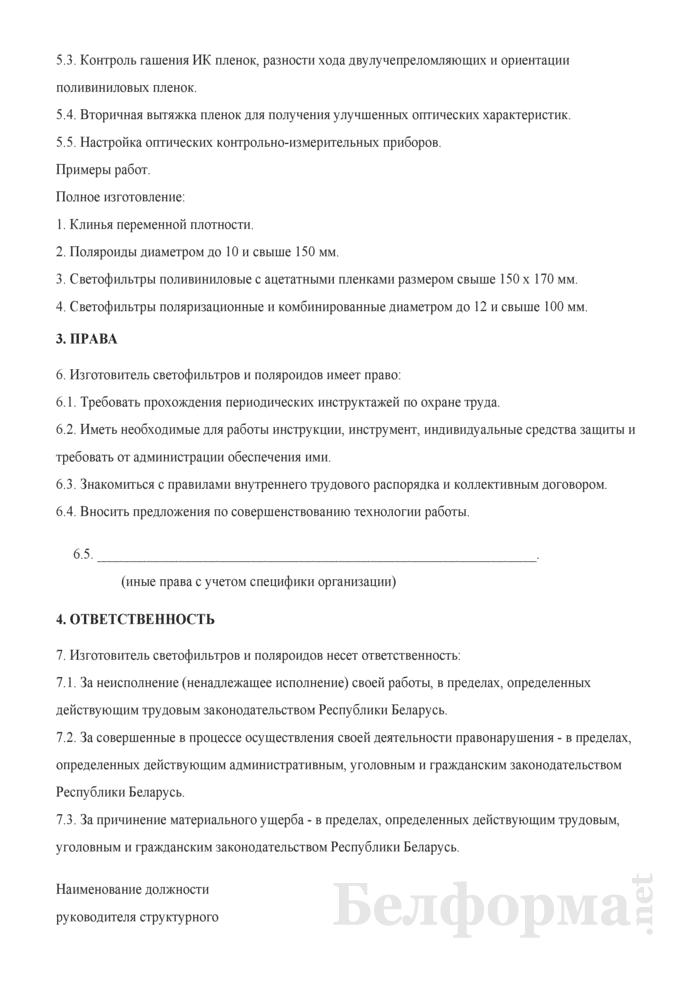 Рабочая инструкция изготовителю светофильтров и поляроидов (4-й разряд). Страница 2