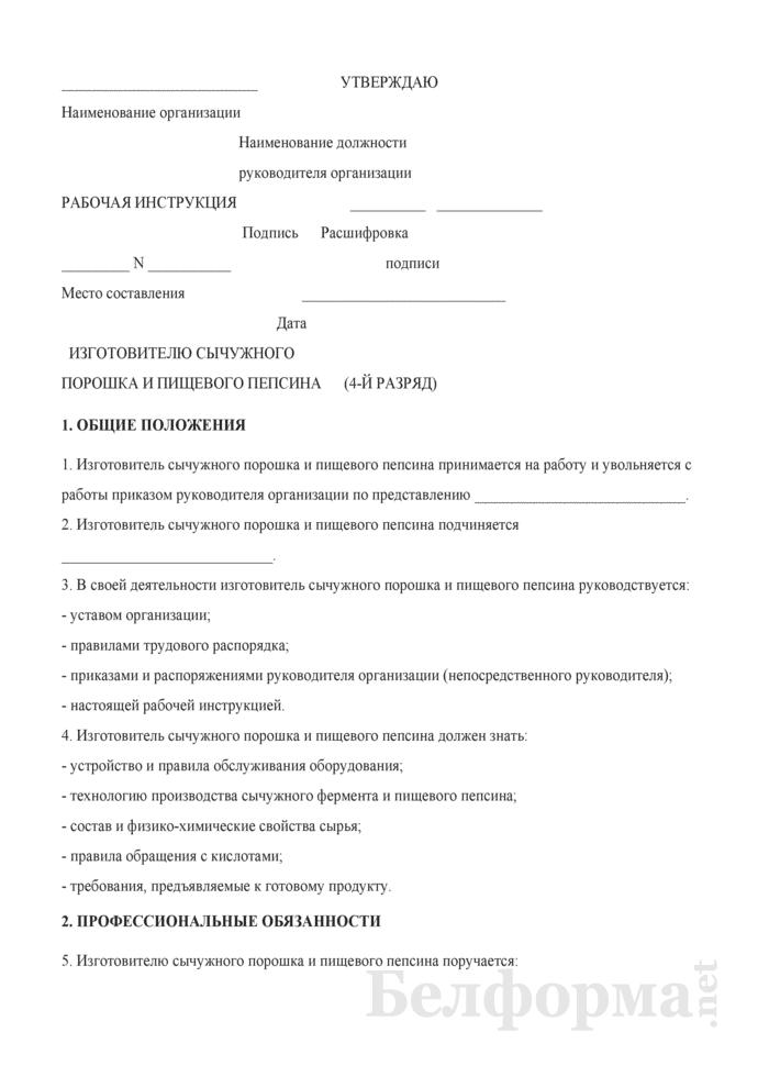 Рабочая инструкция изготовителю сычужного порошка и пищевого пепсина (4-й разряд). Страница 1